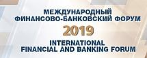 "Халқаро банк-молия форумида  ""Ўзагролизинг"" АЖ иштирок этди"