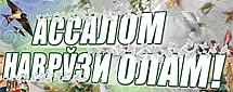 21 март «Наврўз» умумхалқ байрами муносабати билан ташкил этилган байрам-тадбирлар
