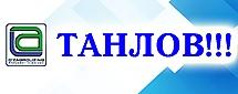 """""""Ўзагролизинг"""" АЖ янги Бош офисига мебел ва жихозларни харид қилиш бўйича танлов натижаларини  Э Ъ Л О Н   Қ И Л А Д И"""